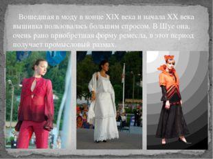 Вошедшая в моду в конце ХIХ века и начала ХХ века вышивка пользовалась больш
