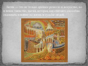 Батик — это не только древнее ремесло и искусство, но и некое таинство, маги