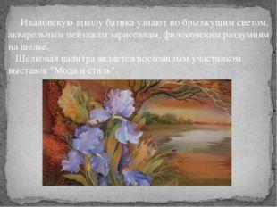 Ивановскую школу батика узнают по брызжущим светом, акварельным пейзажам зар
