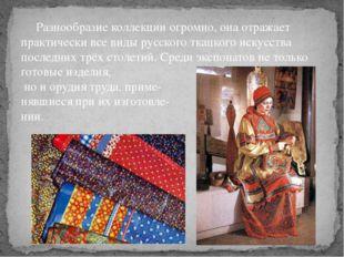 Разнообразие коллекции огромно, она отражает практически все виды русского т