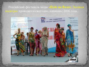 Российский фестиваль моды «Плёс на Волге. Льняная палитра» проводится ежегод