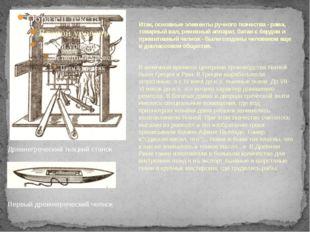 В античные времена центрами производства тканей были Греция и Рим. В Греции в