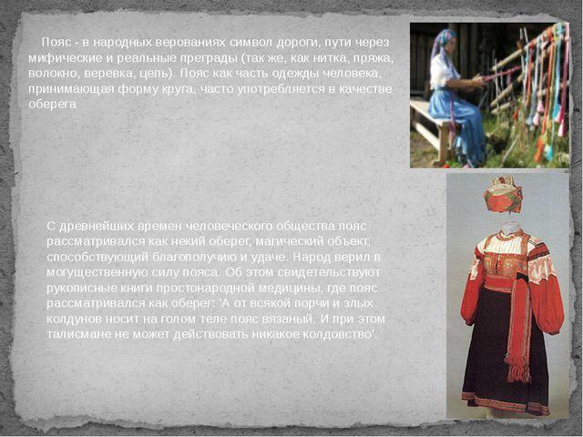 Пояс - в народных верованиях символ дороги, пути через мифические и реальные...