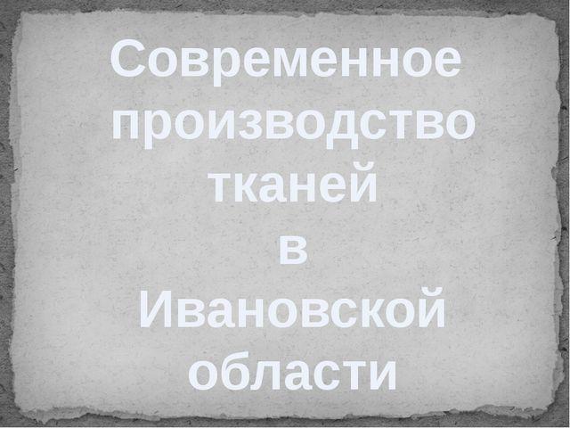 Cовременное производство тканей в Ивановской области