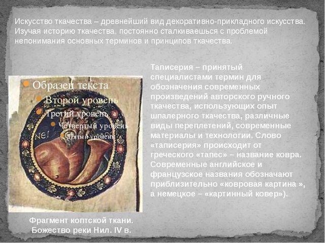 Фрагмент коптской ткани. Божество реки Нил. IV в. Искусство ткачества – древн...