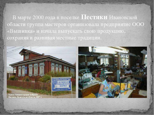 В марте 2000 года в поселке Пестяки Ивановской области группа мастеров орган...