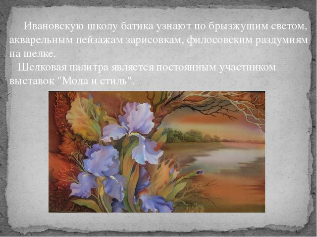Ивановскую школу батика узнают по брызжущим светом, акварельным пейзажам зар...