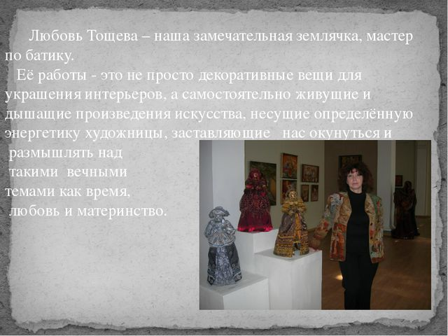 Любовь Тощева – наша замечательная землячка, мастер по батику. Её работы - э...