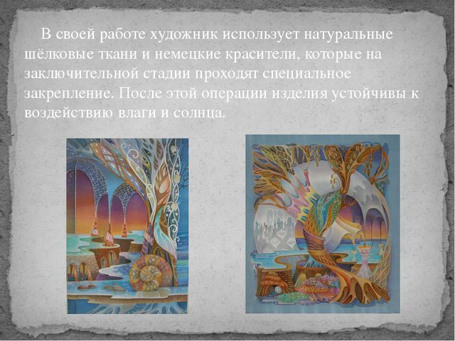 В своей работе художник использует натуральные шёлковые ткани и немецкие кра...