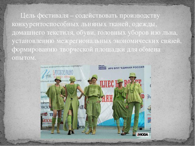 Цель фестиваля – содействовать производству конкурентоспособных льняных ткан...