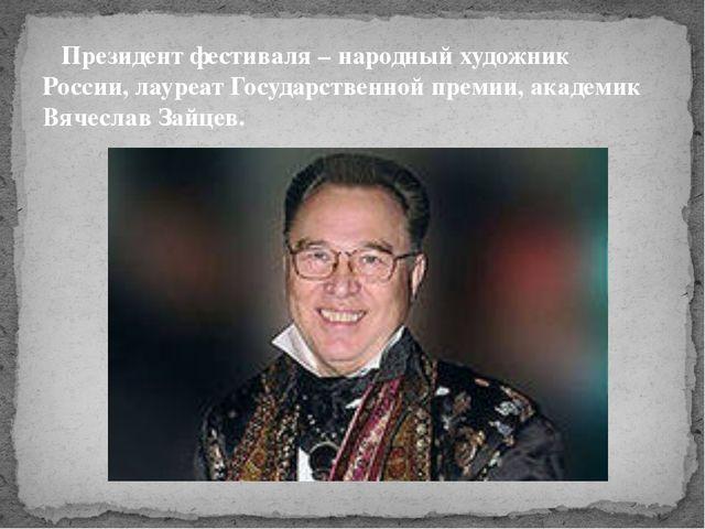 Президент фестиваля – народный художник России, лауреат Государственной прем...