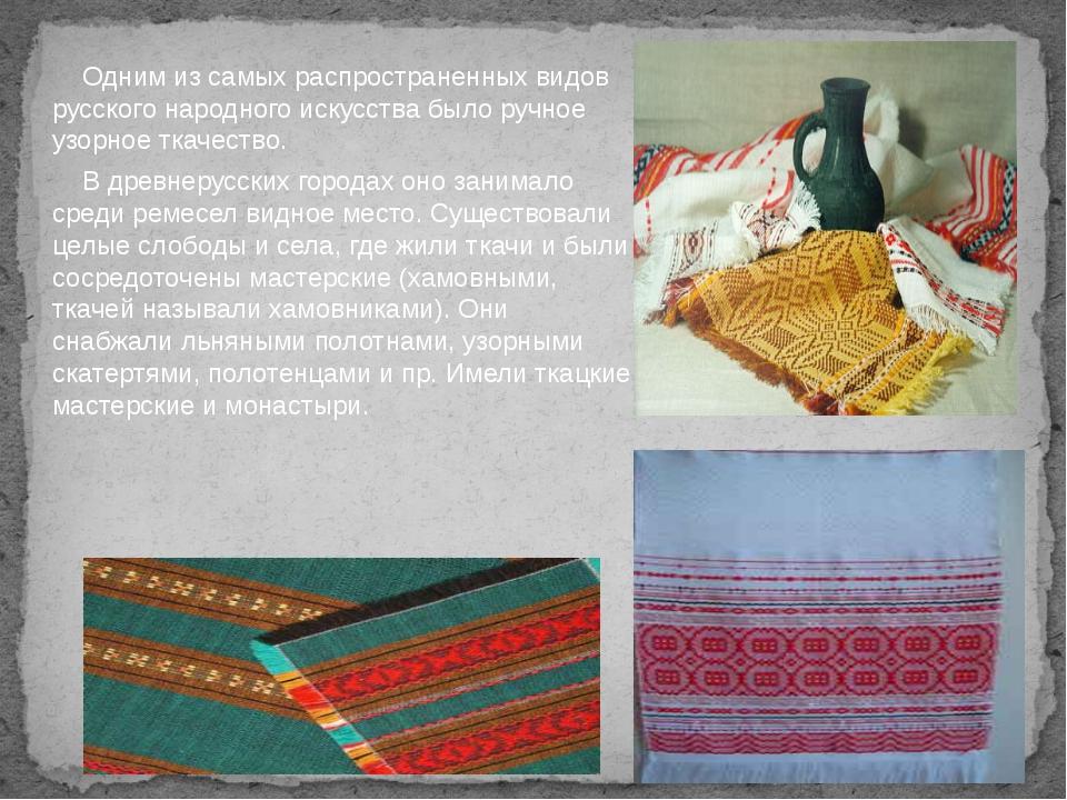 Одним из самых распространенных видов русского народного искусства было ручн...
