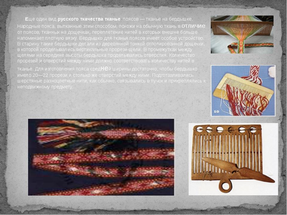 Еще один вид русского ткачества тканье поясов — тканье на бердышке. Народные...