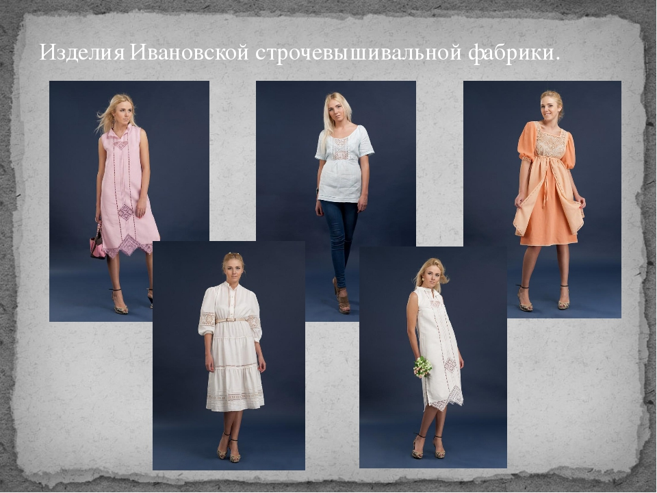 Изделия Ивановской строчевышивальной фабрики.