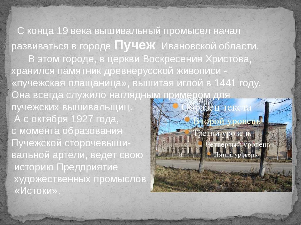 С конца 19 века вышивальный промысел начал развиваться в городе Пучеж Иванов...