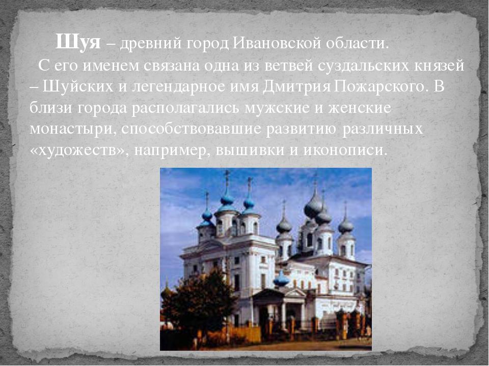 Шуя – древний город Ивановской области. С его именем связана одна из ветвей...