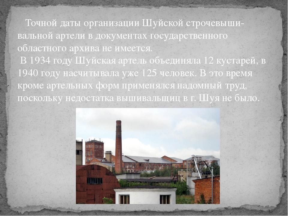 Точной даты организации Шуйской строчевыши-вальной артели в документах госуд...