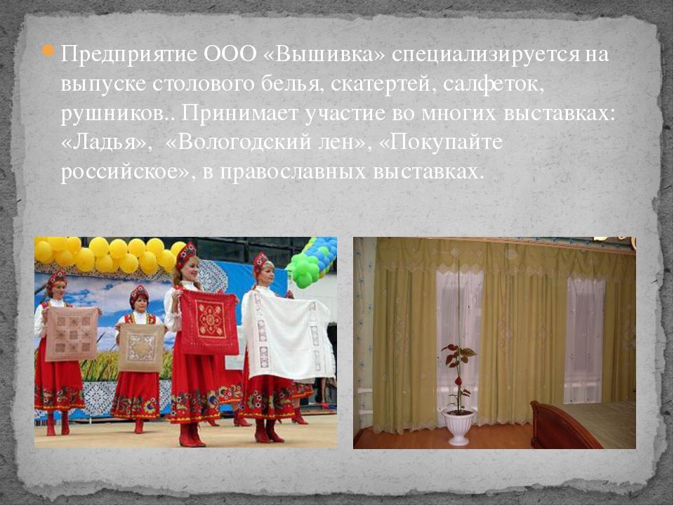 Предприятие ООО «Вышивка» специализируется на выпуске столового белья, скатер...