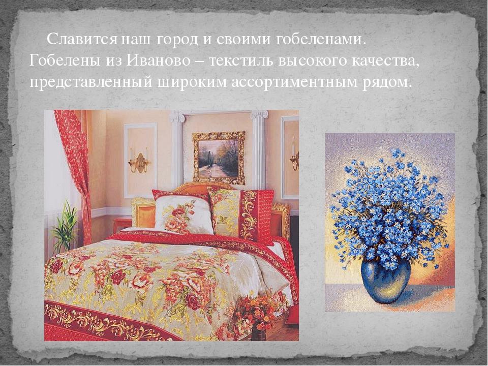 Славится наш город и своими гобеленами. Гобелены из Иваново – текстиль высок...