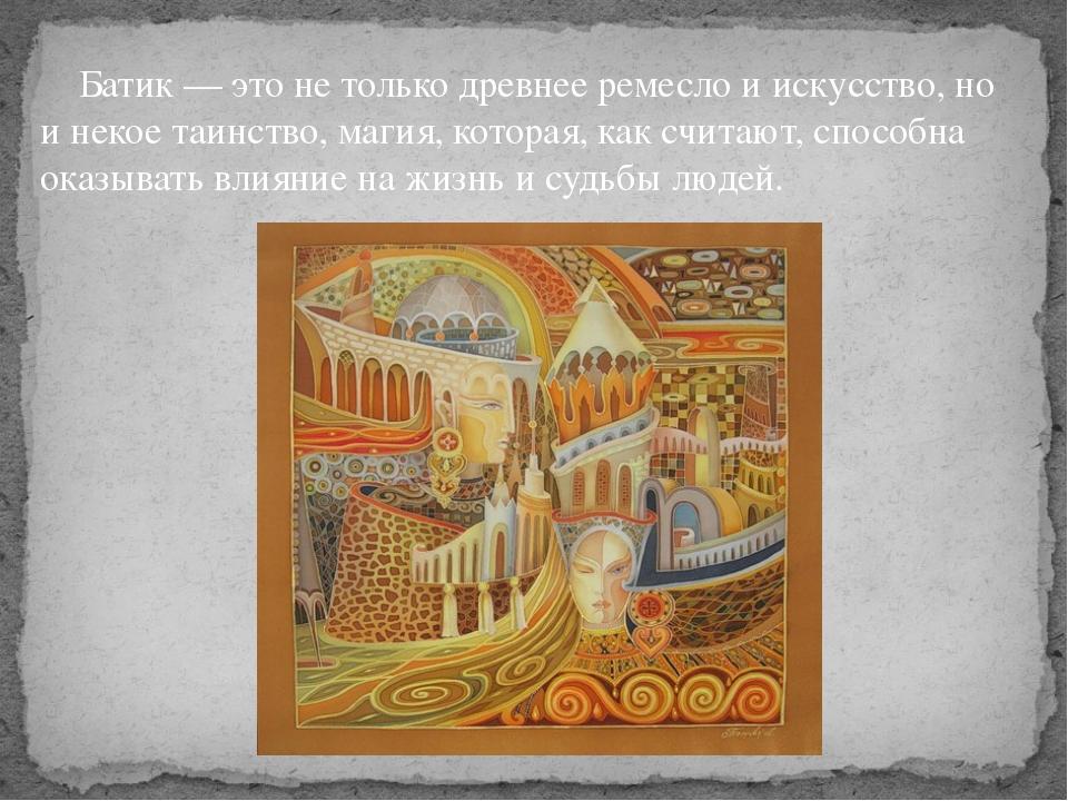 Батик — это не только древнее ремесло и искусство, но и некое таинство, маги...