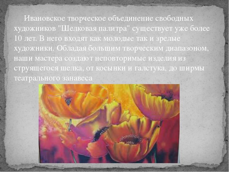 """Ивановское творческое объединение свободных художников """"Шелковая палитра"""" су..."""
