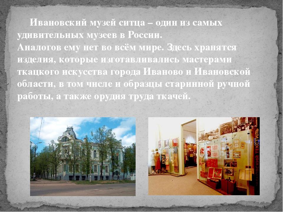 Ивановский музей ситца – один из самых удивительных музеев в России. Аналого...