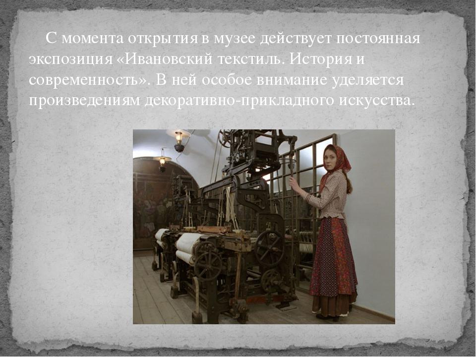 С момента открытия в музее действует постоянная экспозиция «Ивановский текст...