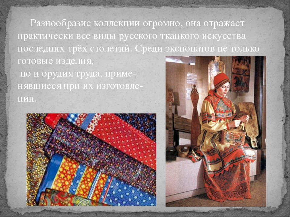 Разнообразие коллекции огромно, она отражает практически все виды русского т...