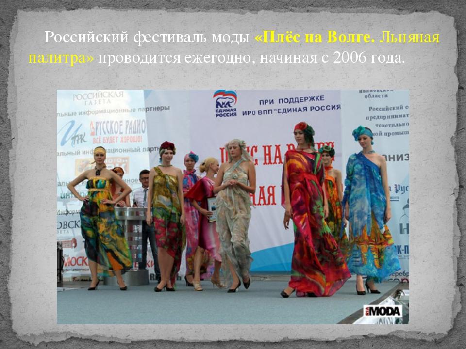 Российский фестиваль моды «Плёс на Волге. Льняная палитра» проводится ежегод...