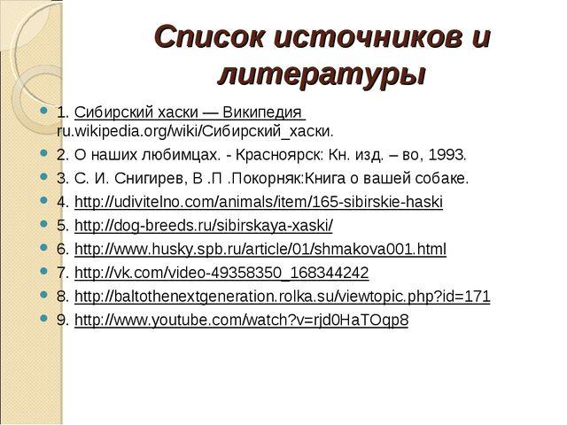 Список источников и литературы 1. Сибирский хаски — Википедия ru.wikipedia.or...