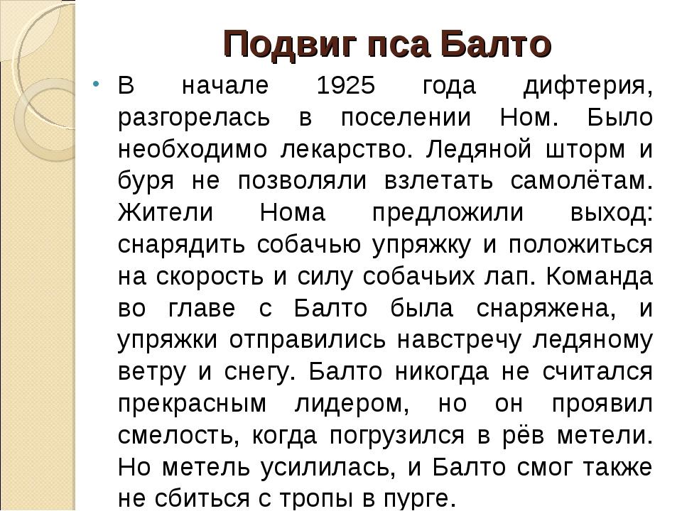 Подвиг пса Балто В начале 1925 года дифтерия, разгорелась в поселении Ном. Бы...