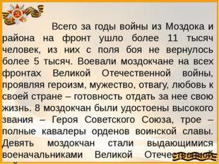 Всего за годы войны из Моздока и района на фронт ушло более 11 тысяч человек