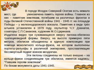 В городе Моздок Северной Осетии есть немало мест, где увековечена память гер