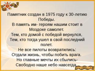 Памятник создан в 1975 году к 30-летию Победы. В память им- героям нашим стои