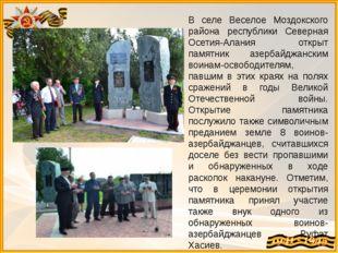 В селе Веселое Моздокского района республики Северная Осетия-Алания открыт па