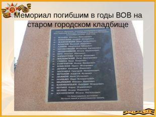 Мемориал погибшим в годы ВОВ на старом городском кладбище