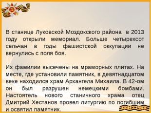 В станице Луковской Моздокского района в 2013 году открыли мемориал. Больше