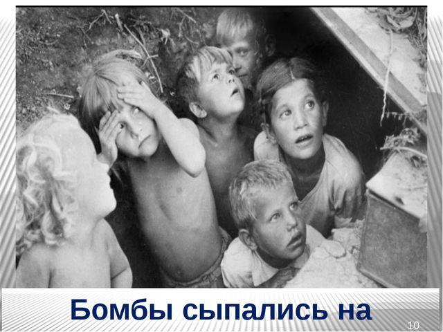Бомбы сыпались на головы… 10