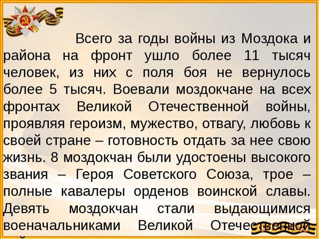 Всего за годы войны из Моздока и района на фронт ушло более 11 тысяч человек...