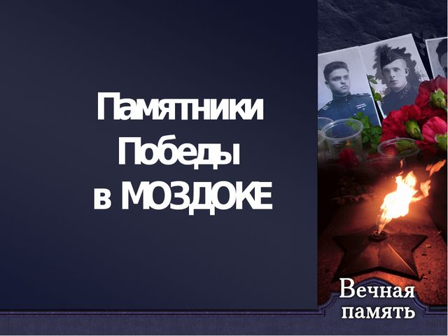 Памятники Победы в МОЗДОКЕ