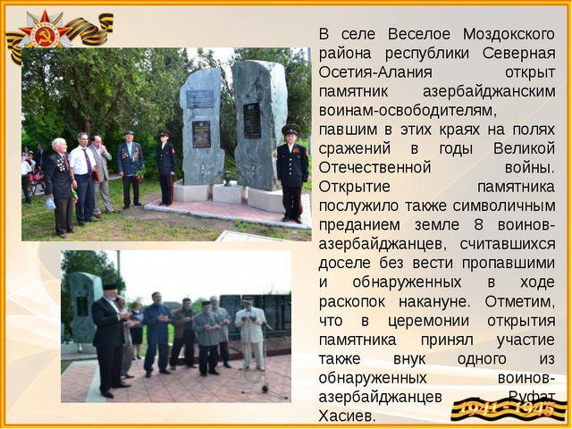 В селе Веселое Моздокского района республики Северная Осетия-Алания открыт па...