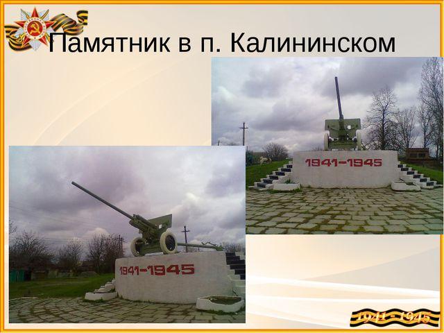 Памятник в п. Калининском