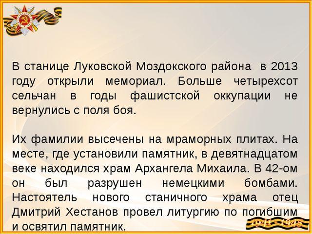 В станице Луковской Моздокского района в 2013 году открыли мемориал. Больше...