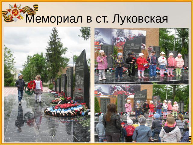 Мемориал в ст. Луковская