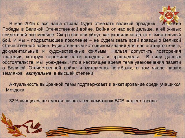 В мае 2015 г. вся наша страна будет отмечать великий праздник – 70 летие Поб...