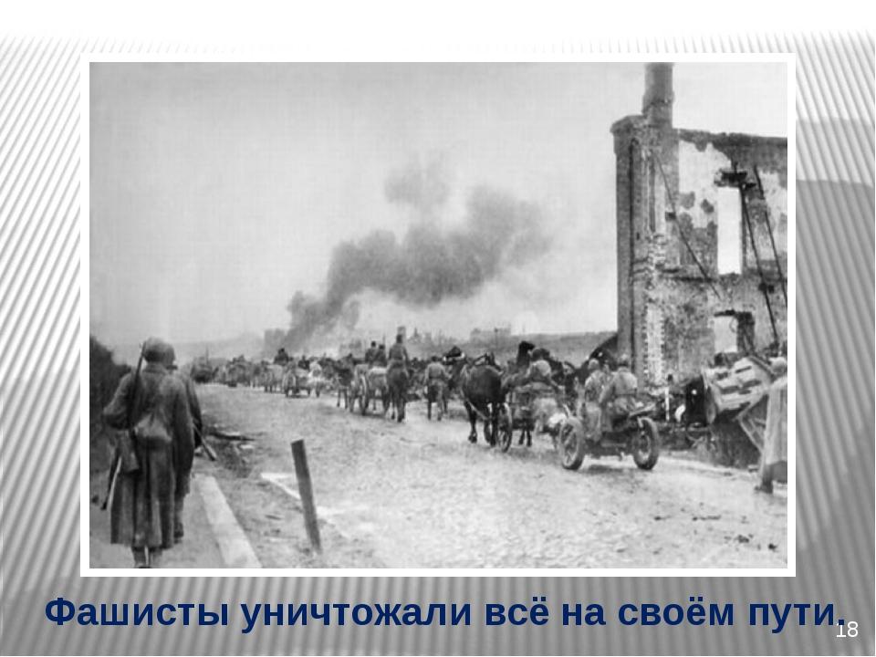 18 Фашисты уничтожали всё на своём пути.