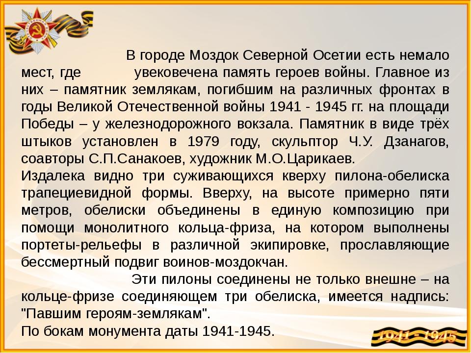 В городе Моздок Северной Осетии есть немало мест, где увековечена память гер...