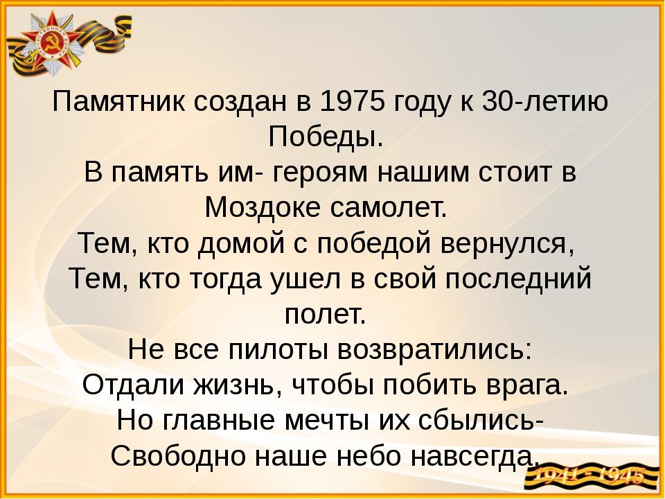 Памятник создан в 1975 году к 30-летию Победы. В память им- героям нашим стои...