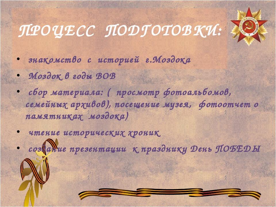 ПРОЦЕСС ПОДГОТОВКИ: знакомство с историей г.Моздока Моздок в годы ВОВ сбор ма...