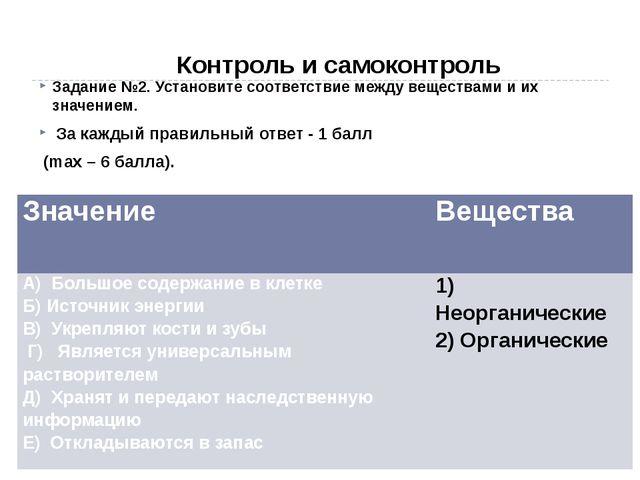 Задание №2. Установите соответствие между веществами и их значением. За ка...